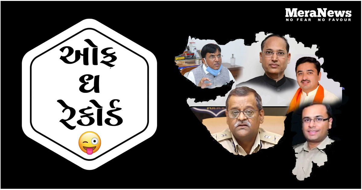 http://www.meranews.com/backend/main_imgs/off-the-record-meranews_off-the-record-minister-and-ias-gujarat-bjp-failed-in-bengal_0.jpg?17?57?9?39