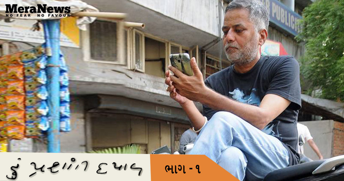 http://www.meranews.com/backend/main_imgs/part-1-new_i-prashant-dayal-the-journey-of-an-outspoken-scribe-in-guj_0.jpg