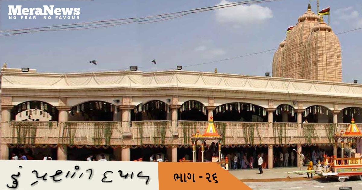Jannath templeJagannath temple