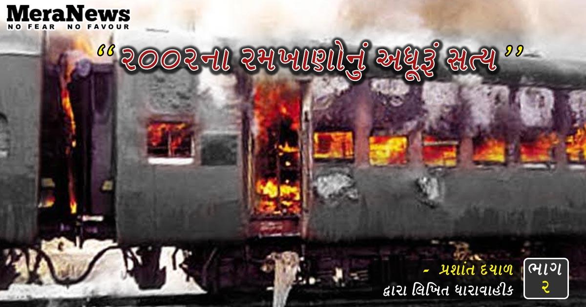 http://www.meranews.com/backend/main_imgs/part-2_gujarat-na-ramkhano-nu-adhuru-satya-by-prashant-dayal-part-2_0.jpg?1?81
