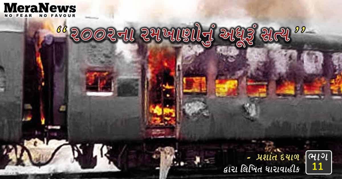 http://www.meranews.com/backend/main_imgs/part11_gujarat-na-ramkhano-nu-adhuru-satya-by-prashant-dayal-part-11_0.jpg?17