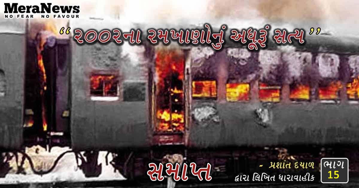 http://www.meranews.com/backend/main_imgs/part15_gujarat-na-ramkhano-nu-adhuru-satya-by-prashant-dayal-part-15_0.jpg?84