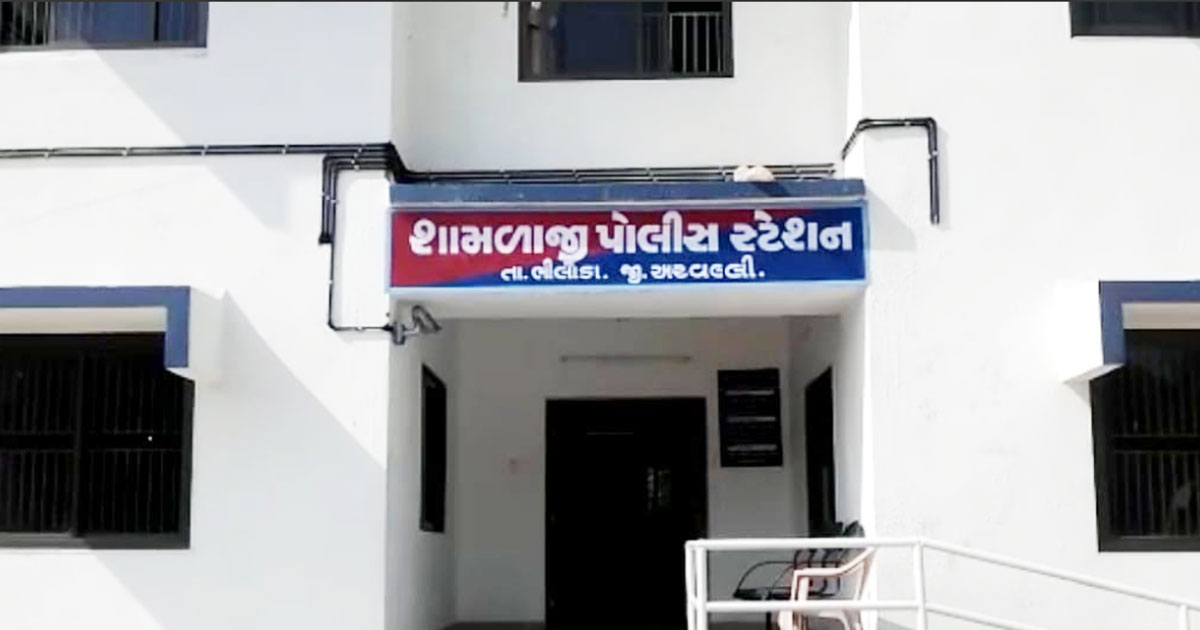 Shamlaji PoliceShamlaji Police