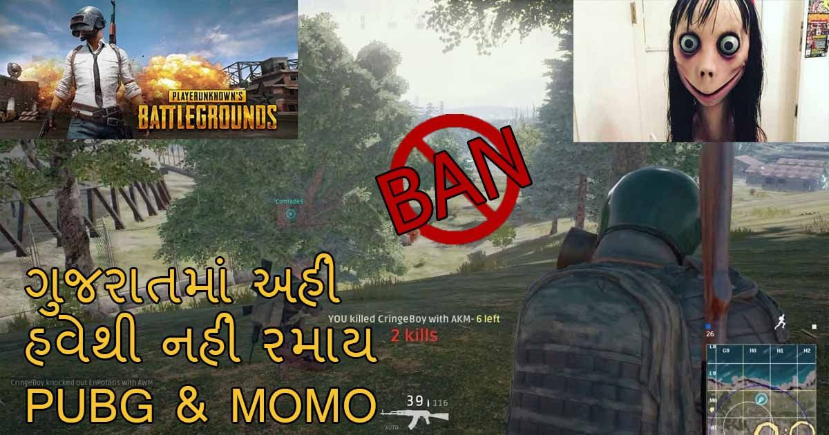 http://www.meranews.com/backend/main_imgs/pubgmomoadictiongujarat_collector-of-this-district-of-gujarat-banned-on-momo-challen_0.jpg?75