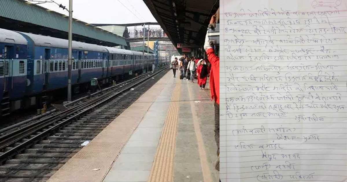 http://www.meranews.com/backend/main_imgs/railwaystaingjEM_jem-threatens-to-blow-railway-junction-by-8-october_0.jpg?87