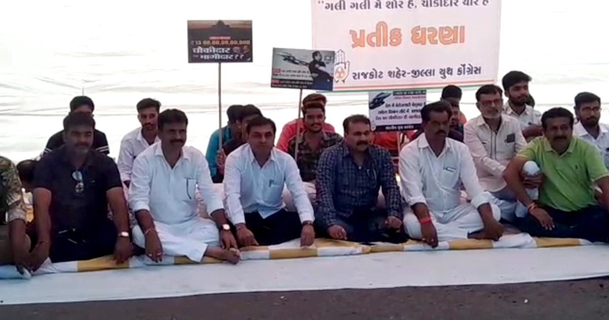 Rajkot congress