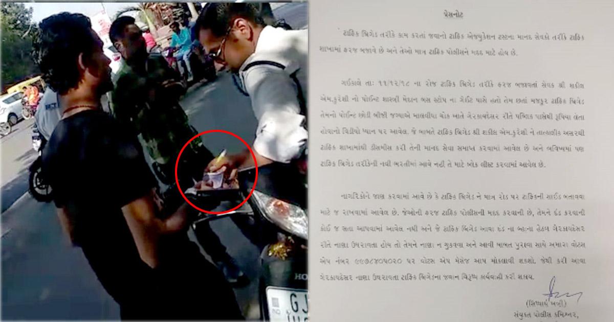 http://www.meranews.com/backend/main_imgs/rajkot-traffic-police_rajkot-traffic-jawan-seen-in-viral-video-accepting-bribe-g_0.jpg?82