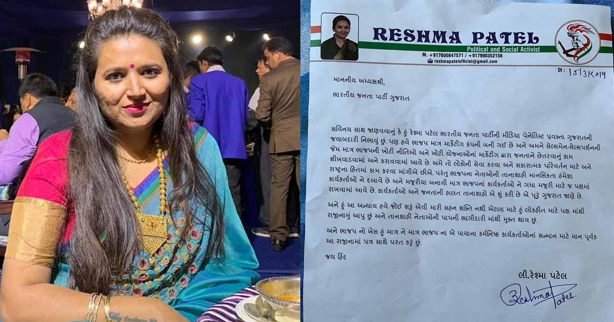 http://www.meranews.com/backend/main_imgs/reshmapatelresignationletter_reshma-patel-give-resignation-from-bjp-read-what-she-talk-a_0.jpg?30
