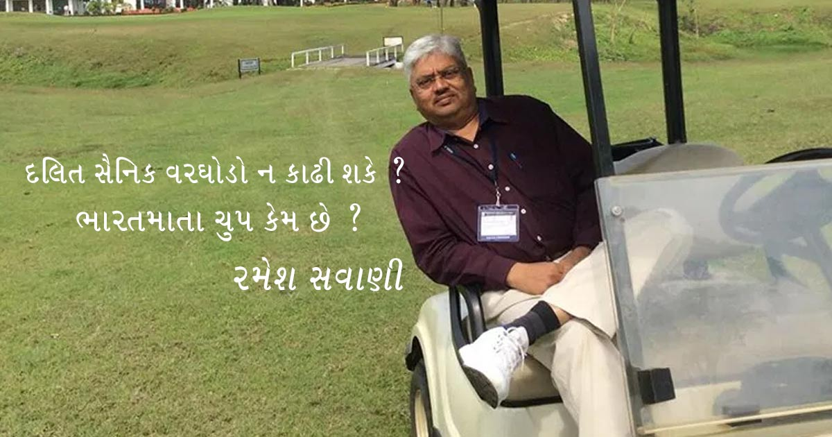 IPS Ramesh Savani