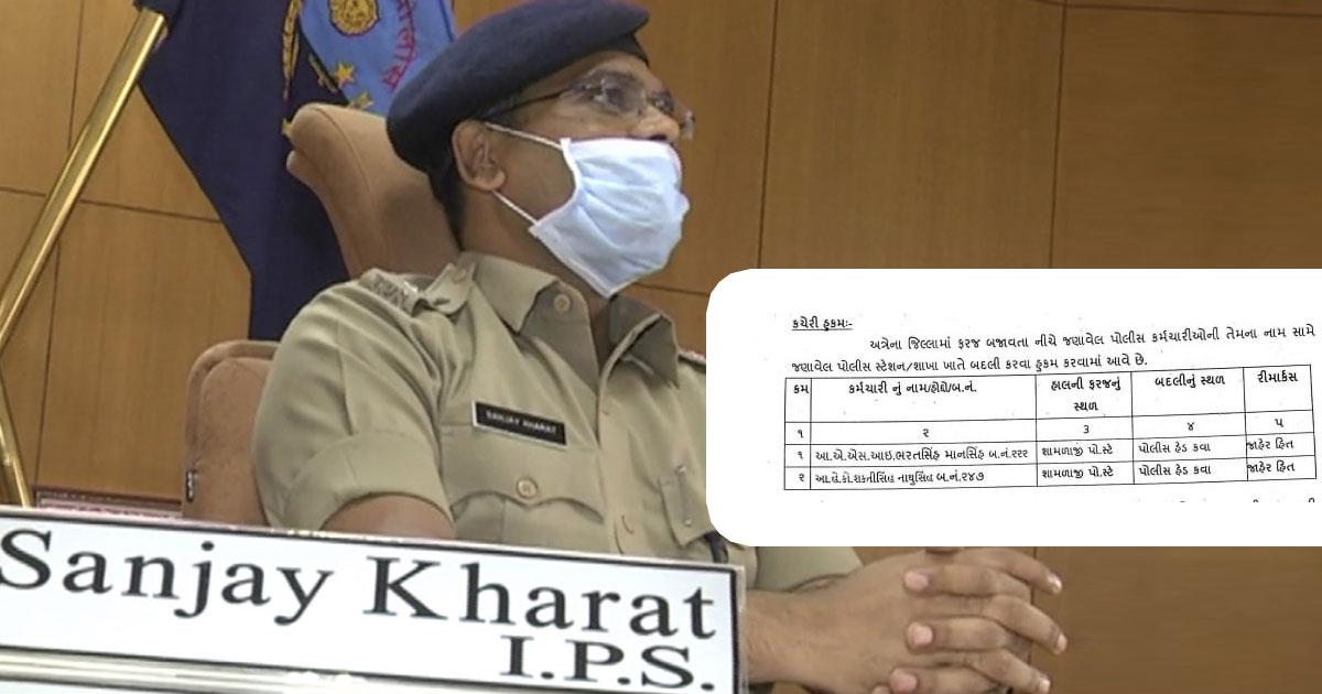 SP Sanjay Kharate