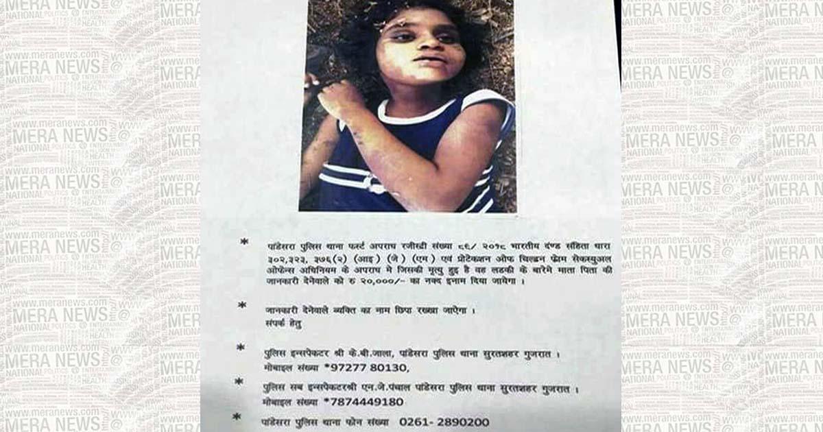 http://www.meranews.com/backend/main_imgs/suratmurdersuratmurder_surat-baby-murder-case-development-in-investigation-of-sura_0.jpg?17