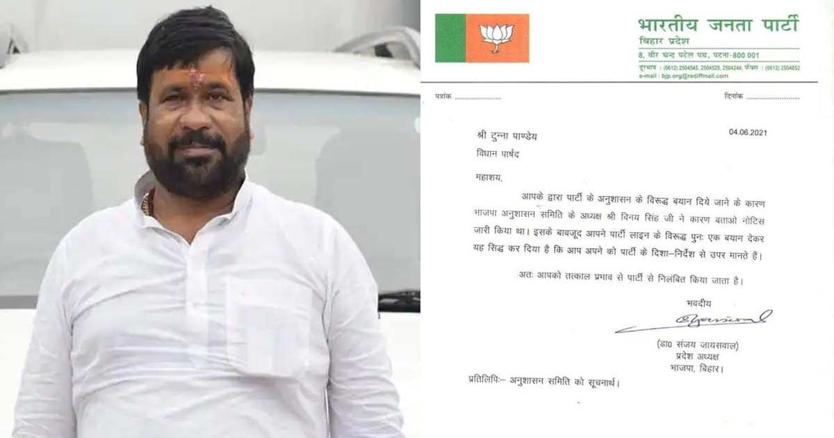 http://www.meranews.com/backend/main_imgs/suspend_bihar-mlc-tunna-pandey-expelled-from-the-party-statements_0.jpg?10