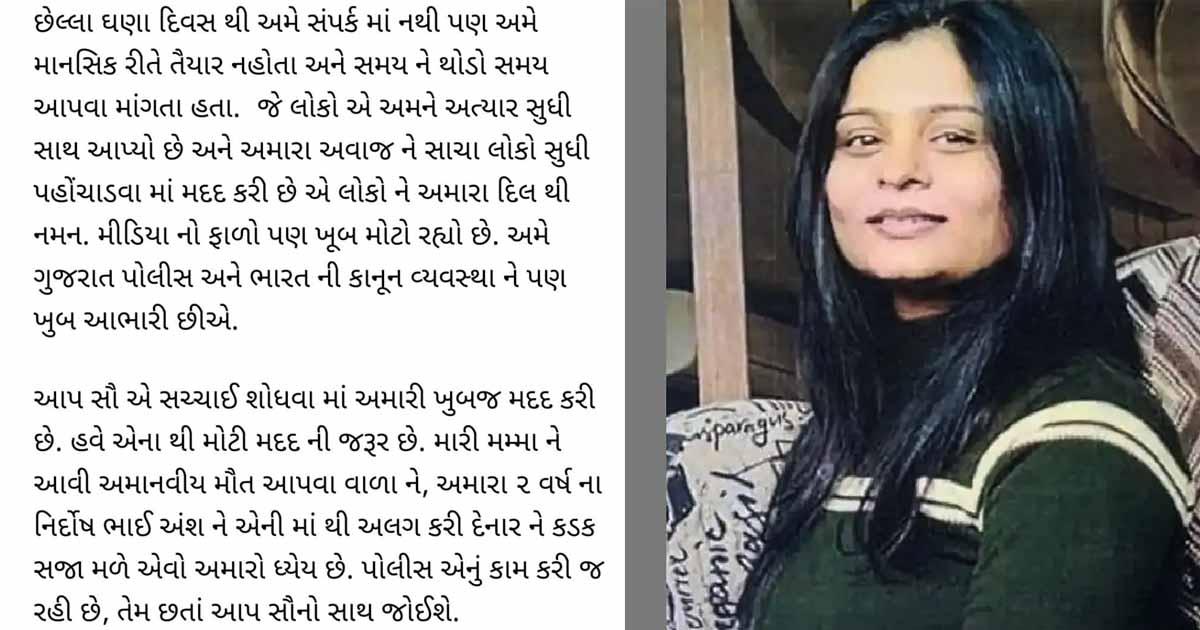 http://www.meranews.com/backend/main_imgs/sweetypatel_gujarat-pi-ajay-desai-sweety-patel-son-ansh-pooja-missing_0.jpg?11?67