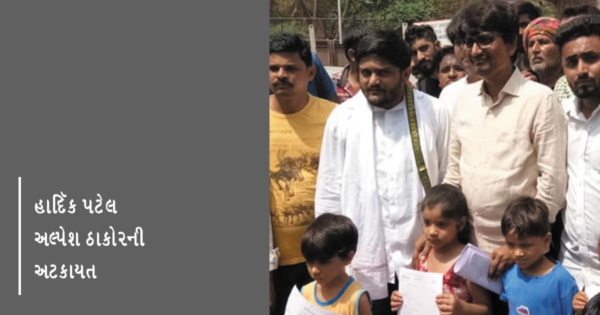 Protest by Hardik Patel and Alpesh Thakor at Udgam school of AhmedabadHardik Patel Alpesh Thakor Udgam school of AhmedabadHardik Patel Alpesh Thakor Udgam school of AhmedabadHardik Patel Alpesh Thakor Udgam school of Ahmedabad