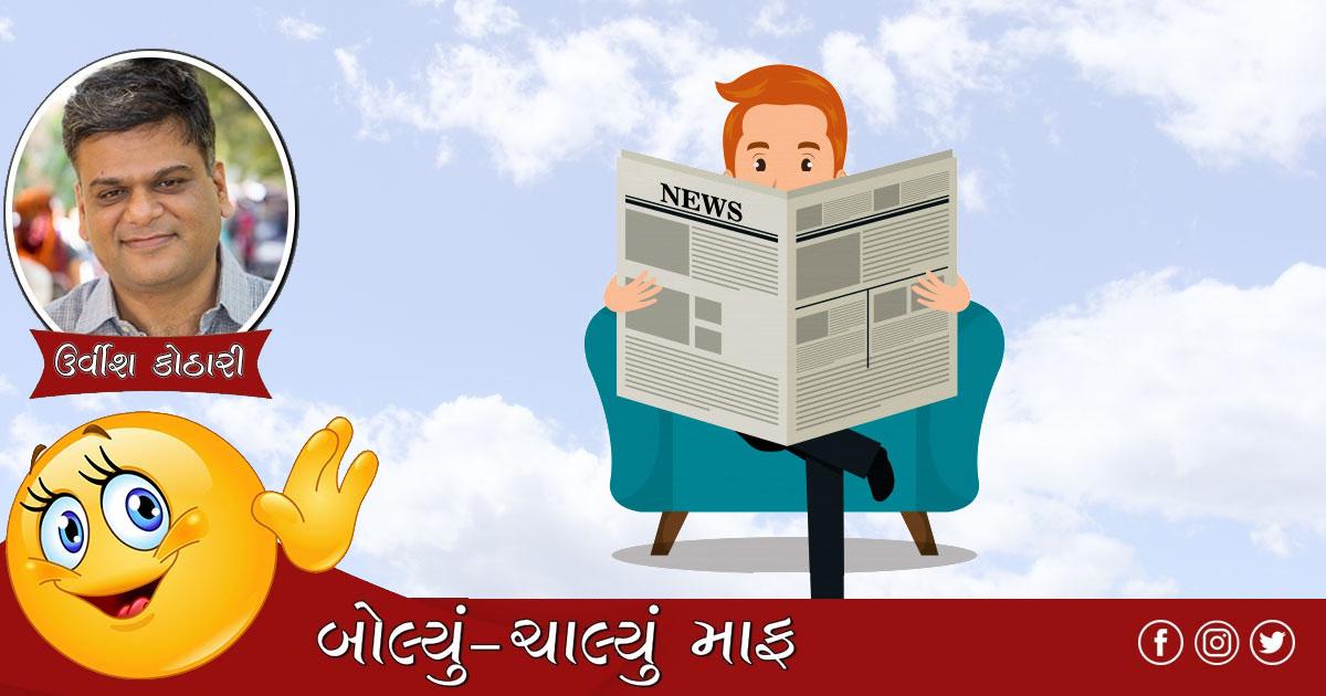 http://www.meranews.com/backend/main_imgs/urvish-kothori_bolyu-chalyu-maf-written-by-urvish-kothari-17_0.jpg?62