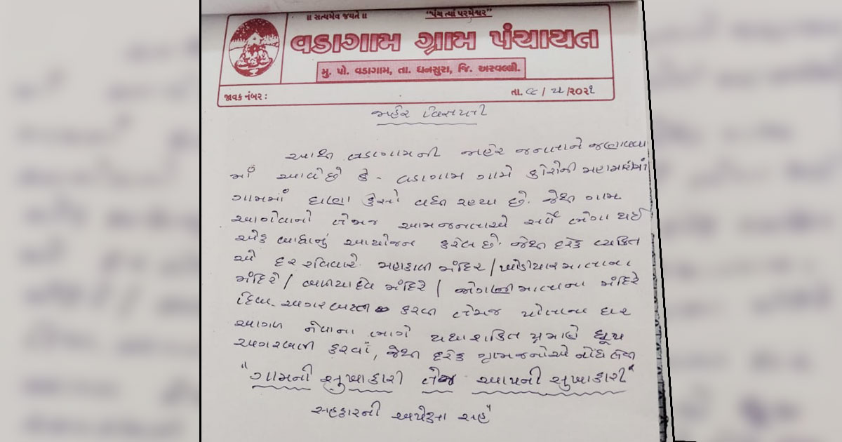 http://www.meranews.com/backend/main_imgs/va_dhansura-police-action-against-two-persons-making-panchaya_0.jpg?26
